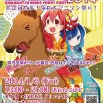 hap2014新年会-omote(1)